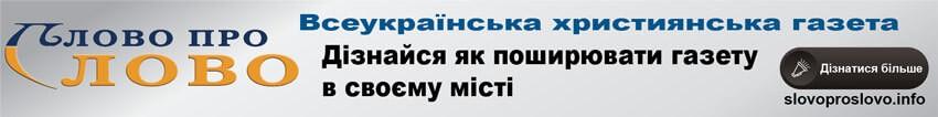 slovoproslovo1