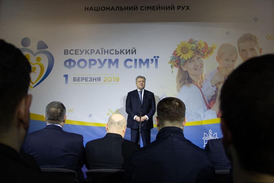 Всеукраїнський форум сім'ї