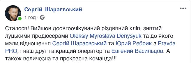 Шараєвський